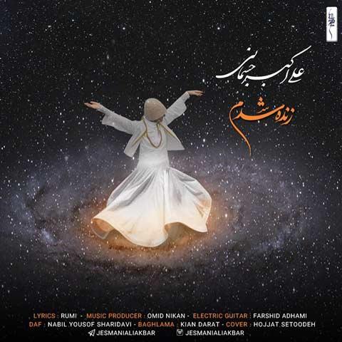 دانلود آهنگ علی اکبر جسمانی به نام زنده شدم