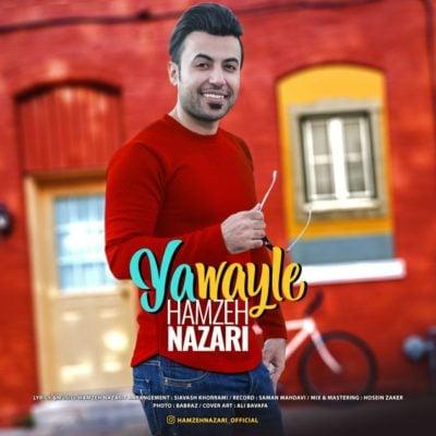 دانلود آهنگ حمزه نظری به نام Yawayli