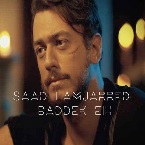 دانلود آهنگ عربی سعد لمجرد به نام بدک ایه