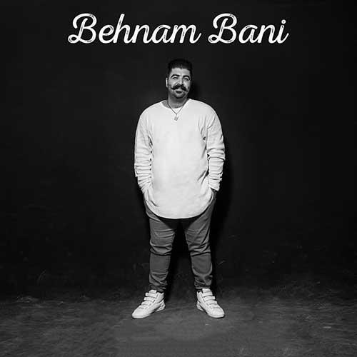 بهنام بانی ایمان ابراهیمی ایران