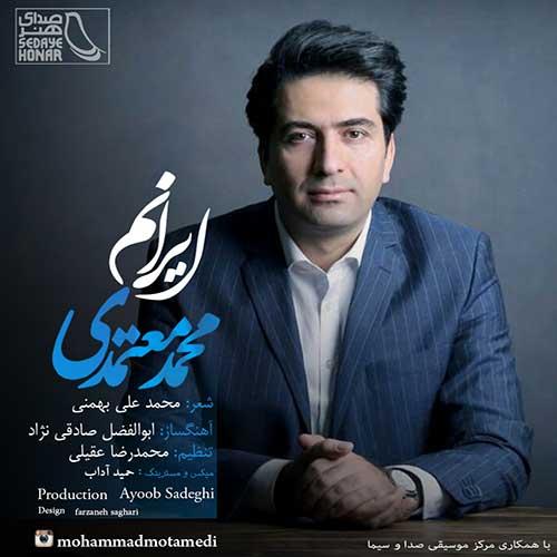 محمد معتمدی ایرانم
