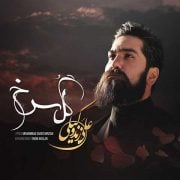 علی زند وکیلی به نام گل سرخ