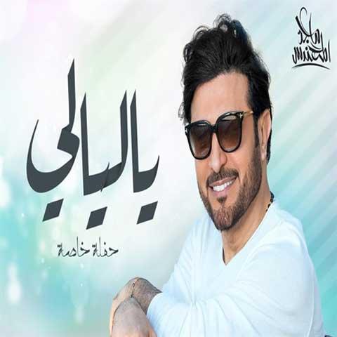 دانلود آهنگ عربی ماجد المهندس به نام یالیالی