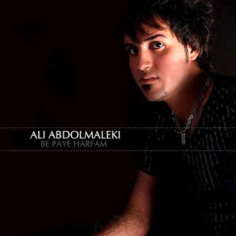 علی عبدالمالکی به پای حرفام