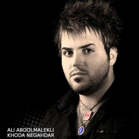 علی عبدالمالکی خدانگهدار