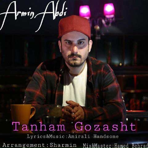 آرمین عبدی تنهام گذاشت