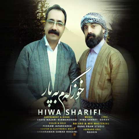 هیوا شریفی خوزگه م به پار