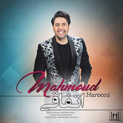 محمود هارونی اتفاقی