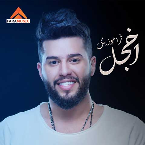 دانلود آهنگ عربی محمد السالم به نام اخجل