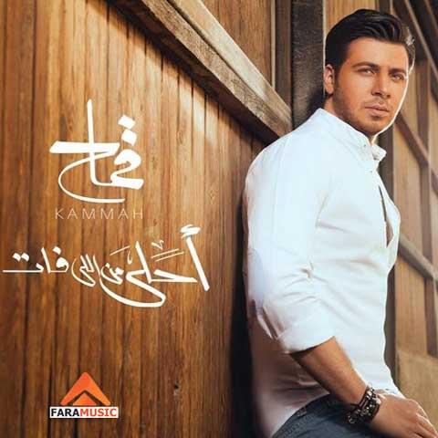 دانلود آهنگ عربی محمد قماح به نام حبيبي