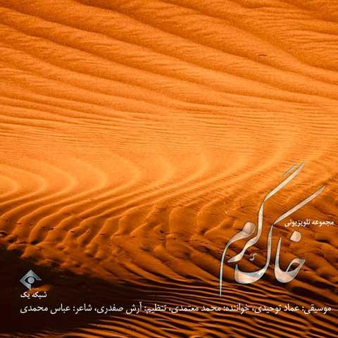 دانلود آهنگ محمد معتمدی به نام خاک گرم