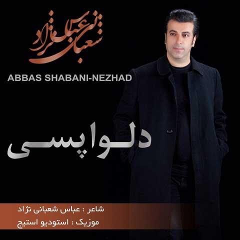 عباس شعبانی نژاد دلواپسی