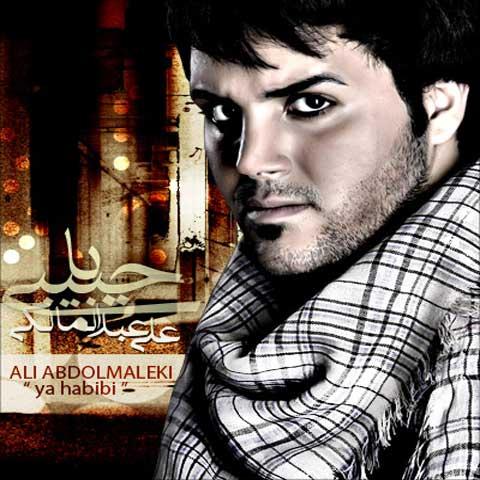 علی عبدالمالکی یا حبیبی
