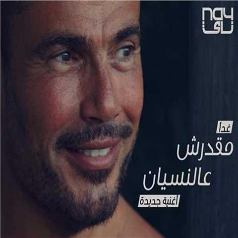 دانلود آهنگ عربی عمرو دیاب به نام مقدرش عالنسیان