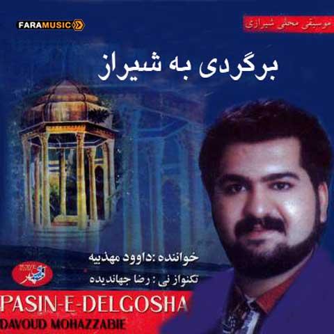 داوود مهذبيه برگردی به شیراز