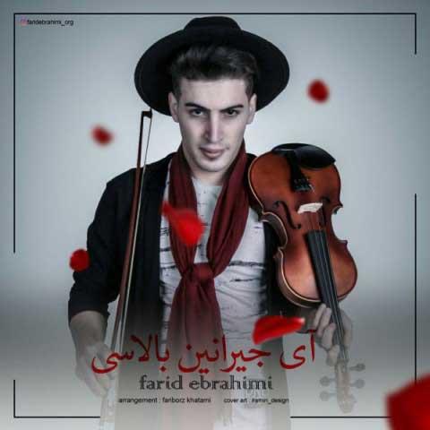 دانلود آهنگ آذری فرید ابراهیمی به نام آی جیرانین بالاسی