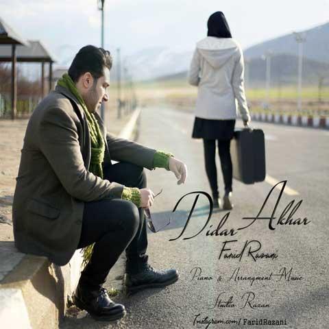 فرید رازانی دیدار آخر