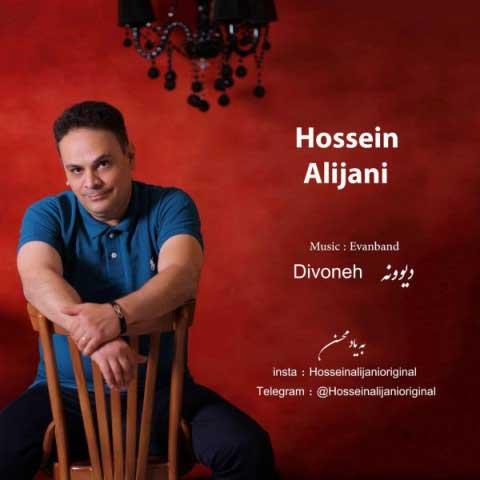 حسین علیجانی دیوونه