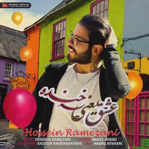 دانلود آهنگ حسین رمضانی به نام عشق یعنی یه خنده