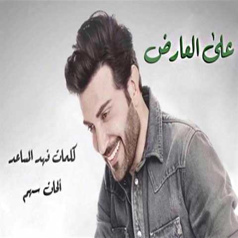 دانلود آهنگ عربی ماجد المهندس به نام على العارض