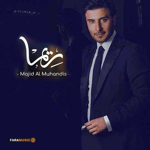 دانلود آهنگ عربی ماجد المهندس به نام ريما