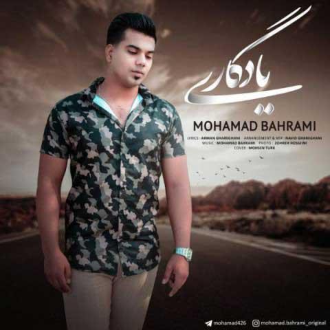 دانلود آهنگ محمد بهرامی به نام یادگاری
