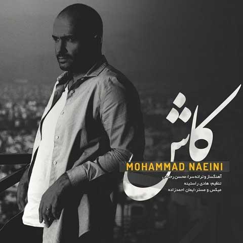 دانلود آهنگ محمد نائینیی به نام کاش