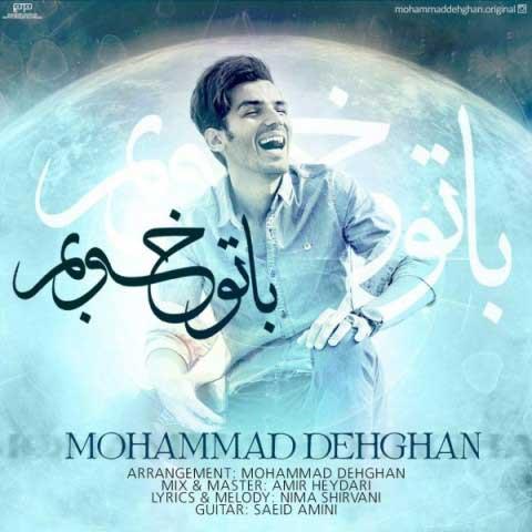 محمد دهقان با تو خوبم
