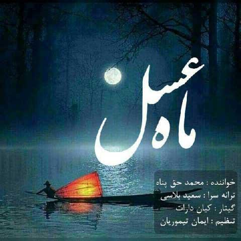 محمد حق پناه ماه عسل