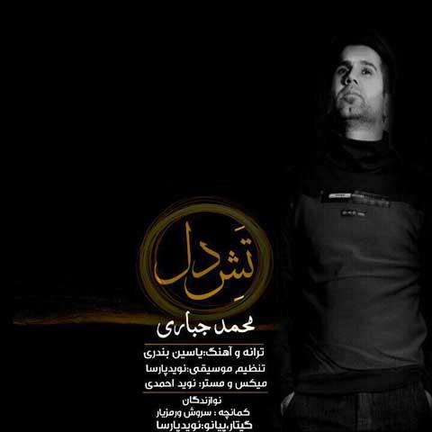 محمد جباری تش دل