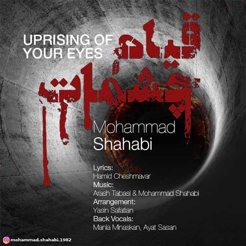 دانلود آهنگ محمد شهابی به نام قیام چشمات