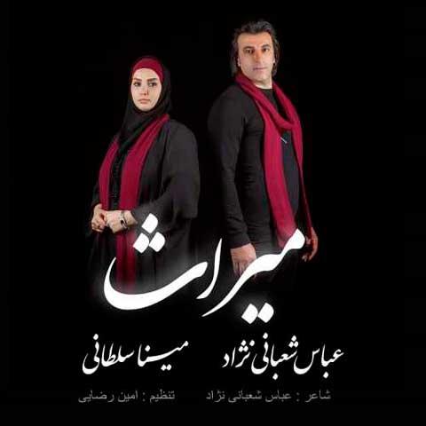 عباس شعبانی نژاد میراث