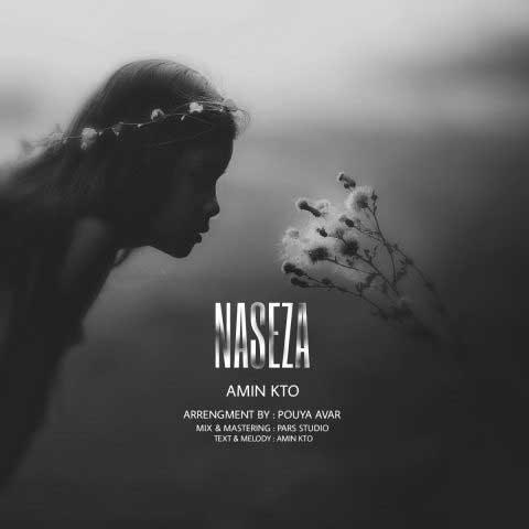 دانلود آهنگ امین کی تو به نام ناسزا