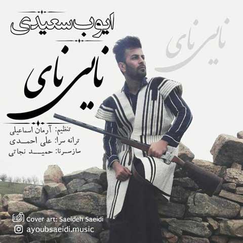 ایوب سعیدی نای نای