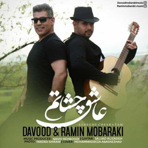 داوود و رامین مبارکی عاشق چشاتم