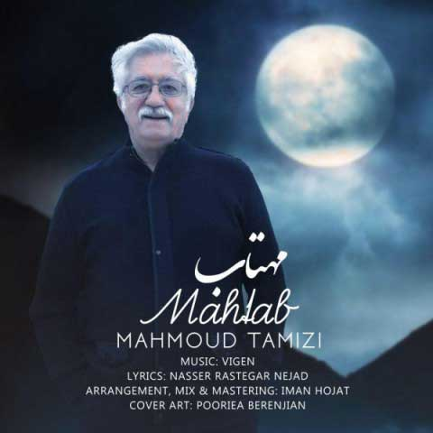 محمود تمیزی مهتاب