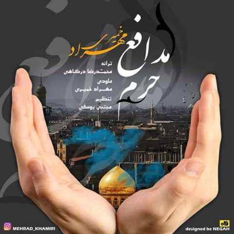 مهراد خمیری مدافع حرم