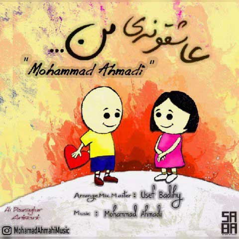 محمد احمدی عاشقونه ی من