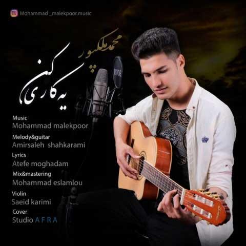 دانلود آهنگ محمد ملک پور به نام یه کاری کن