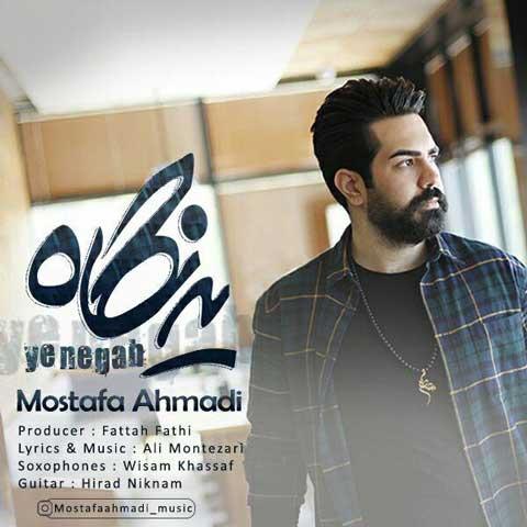 مصطفی احمدی یه نگاه