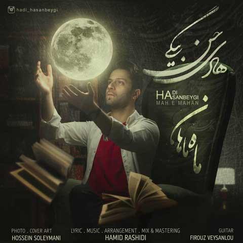 دانلود آهنگ هادی حسن بیگی به نام ماه ماهان