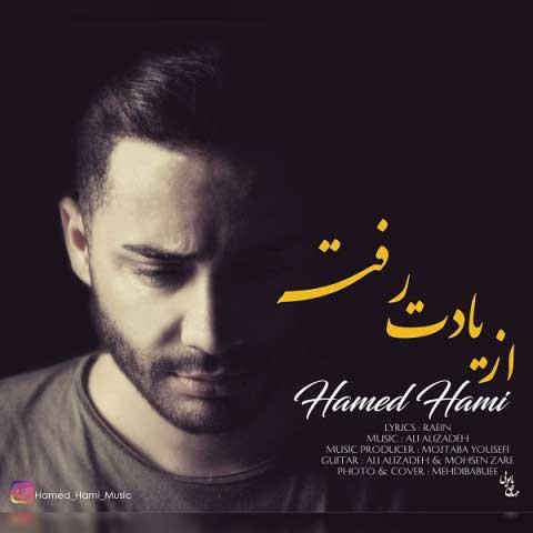 حامد حامی از یادت رفته