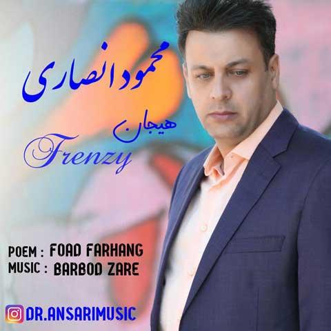 محمود انصاری هیجان