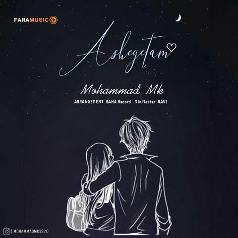 دانلود آهنگ محمد ام کی به نام عاشقتم