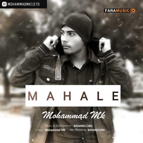 محمد ام کی محاله