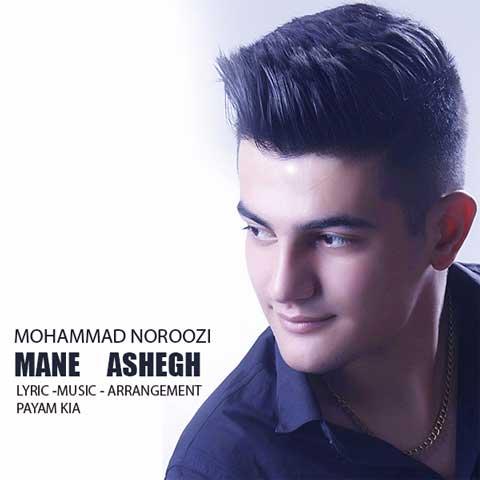 دانلود آهنگ محمد نوروزی به نام منه عاشق