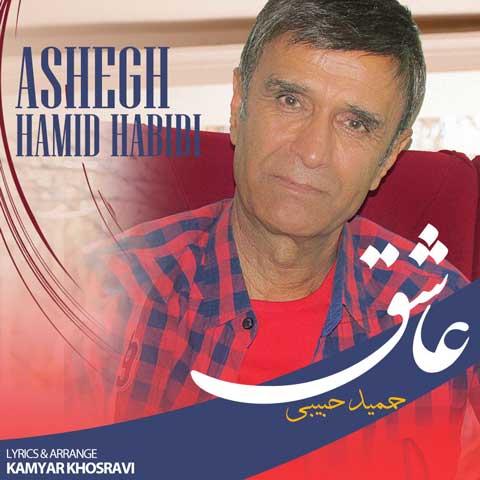 حمید حبیبی عاشق