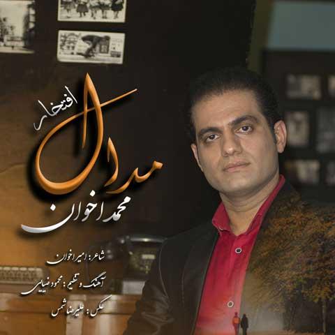 دانلود آهنگ محمد اخوان به نام مدال افتخار