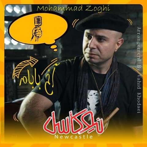 دانلود آهنگ محمد ذوقی به نام آخ بابام
