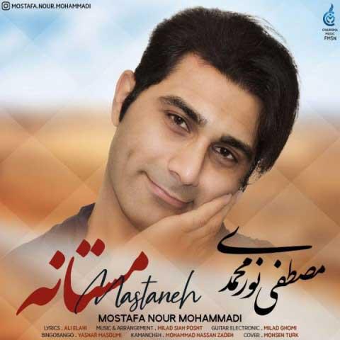 مصطفی نورمحمدی مستانه